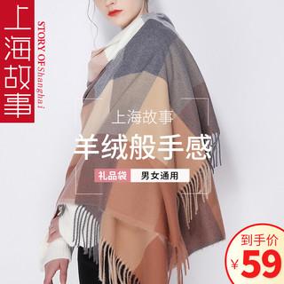shanghai story 上海故事 披巾围巾女冬两用仿羊毛羊绒大披肩斗篷外搭办公室空调房