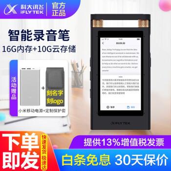 iFLYTEK 科大讯飞 SR501 星空灰 智能录音笔 16GB+10GB