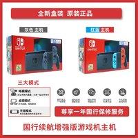 百亿补贴:任天堂 Nintendo Switch 国行续航增强版 NS家用游戏机掌上游戏机