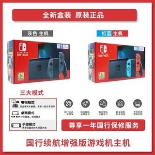 百亿补贴 : 任天堂 Nintendo Switch 国行续航增强版 NS家用游戏机掌上游戏机