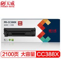 PRINT-RITE 天威 CC388X 大容量硒鼓 适用于388A *4件
