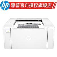 HP 惠普 M104A 黑白激光打印机