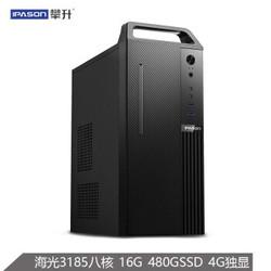 攀升 商睿2 Pro 中国智造版主机(海光3185、16GB、480GB、RX560D)