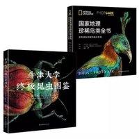 《微观动物百科:牛津大学终极昆虫图鉴+国家地理珍稀鸟类全书》(套装共2册)