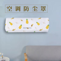 空调罩挂机防尘罩美的格力1匹空调防脏罩全包卡通高弹力室内家用 一个空调罩-菠萝款 1匹