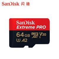 SanDisk 闪迪 Extreme PRO 至尊超极速 A2 Micro SDXC存储卡 64GB