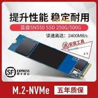 WD 西部数据 Blue SN550 M.2 NVMe 固态硬盘 500G