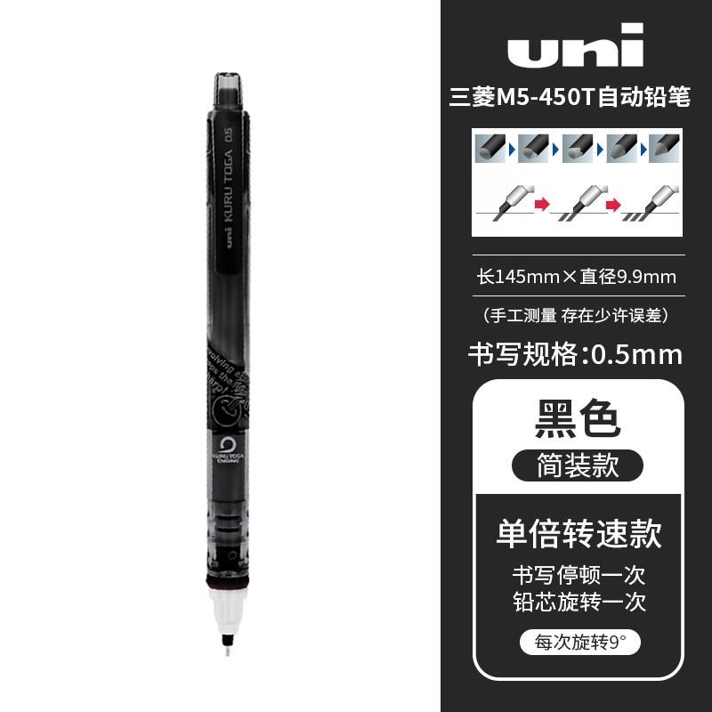 Uni 三菱 M5-450T 自动铅笔 0.5mm 简装版