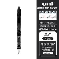 Uni 三菱 M5-450T 自动铅笔笔芯 0.5mm 2个装