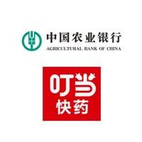 移动专享:农业银行 X 叮当快药 云闪付支付优惠