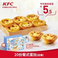 KFC 肯德基 电子券码 20份葡式蛋挞(1只装)兑换券