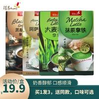 随易抹茶拿铁奶茶黑糖姜茶大麦若叶阿萨姆红茶速溶饮料固体茶饮