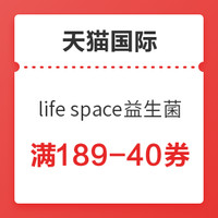 优惠券码:天猫国际 life space母婴海外旗舰店 益生菌