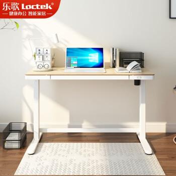 乐歌电动升降电脑桌站立式书桌办公桌子书法桌电脑笔记本升降台电竞桌简约家用写字桌E5W原木色桌板