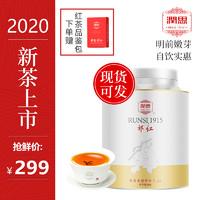 【2020新茶上市】润思红茶 特级浓香型祁红毛峰200g安徽春茶