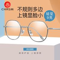 CHASM 1914纯钛眼镜框+ 配1.60超薄非球面镜片(度数备注)