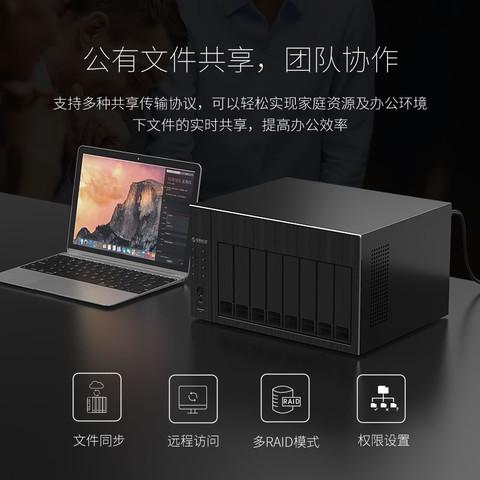 Orico奥睿科OS800企业NAS机箱存储家庭网络存储器磁盘阵列柜raid个人私有云存储服务器带宽共享设备