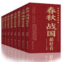 《中国历史超好看》全8册