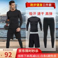 qvz健身服男套装 长袖三件套(紧身长袖T恤+压缩紧身长裤+五分短裤) L