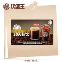 BURGER KING 汉堡王 美式咖啡 月卡 30天 畅饮