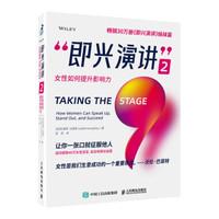 【樊登推荐】即兴演讲2:女性如何提升影响力