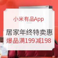 移动专享、促销活动:小米有品App  居家年终特卖惠