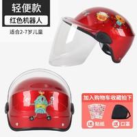 伟朗 轻便款 儿童头盔 2-7岁适用
