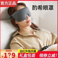 【礼盒装】酌希眼罩睡眠遮光成人学生眼睛疲劳深层按摩轻薄透气创意实用生日礼物 灰色(成人款)345*95mm