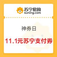 移动专享:苏宁易购 神券日 金融好券