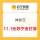 移动专享:苏宁易购 神券日 金融好券 11.1元苏宁支付券