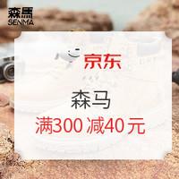 促销活动:京东 森马鞋业京东自营旗舰店 暖冬特卖会场