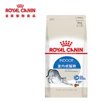 考拉海购黑卡会员:ROYALCANIN 皇家 室内成猫粮  2kg