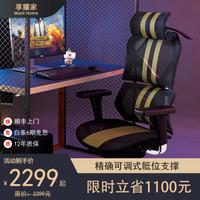 【享耀家 X5】 新电竞人体工学椅 家用电脑椅办公椅职员椅老板椅电竞椅升降转椅网椅 黑金