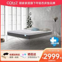 瞌睡猫 蓝净灵C6 7区静音独袋弹簧床垫 180*200*23cm