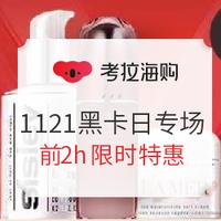 考拉海购 11.21黑卡日美妆主会场
