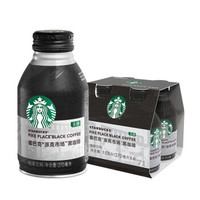 STARBUCKS 星巴克 派克市场 黑咖啡 270ml*4瓶 *3件