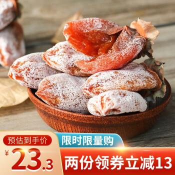 陕西富平柿饼吊柿500g*2袋 特级柿子饼霜降柿饼子生鲜时令水果独立包装 富平特产
