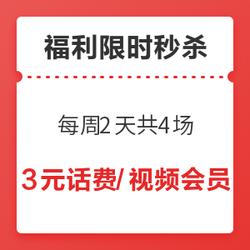 每周一周三,1碎银兑换3元话费、腾讯/爱奇艺双会员!