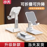 小天手机支架懒人桌面折叠随身便携支撑架小巧平板ipad万能通用床头直播架子办公室pad家用多功能床上手机架