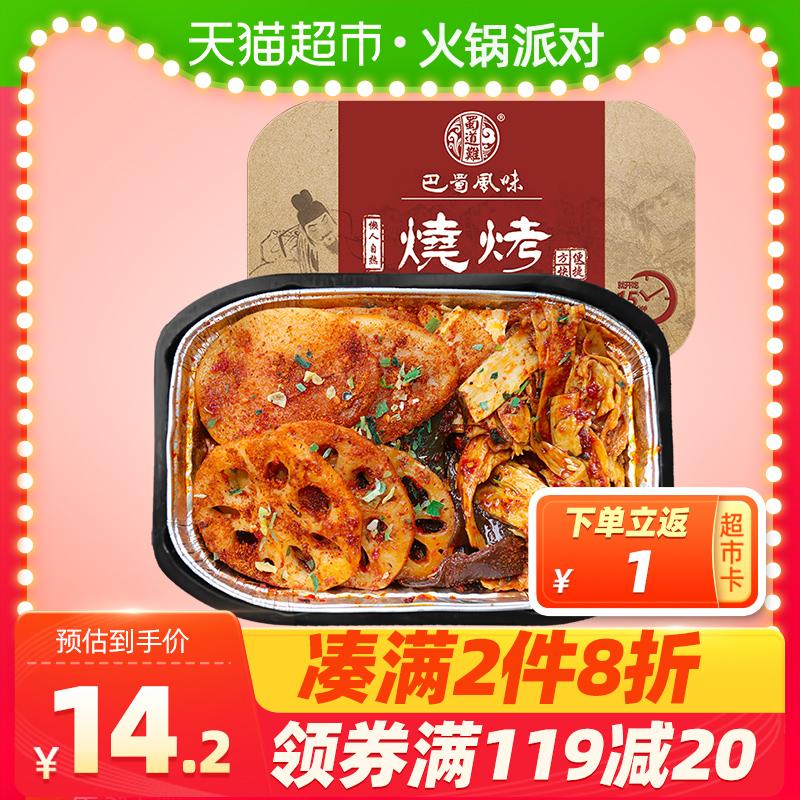 蜀道难自热川味牛板筋烧烤小火锅懒人代餐方便速食即食
