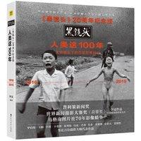 《黑镜头20周年纪念版: 人类这100年》精装版