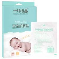 十月结晶婴儿肚脐贴宝宝洗澡游泳防水透气护脐贴10片 *2件