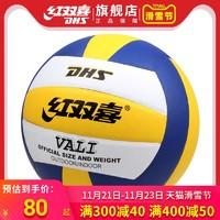 红双喜排球中考学生专用球室内室外初中生训练比赛专用沙滩球 *4件