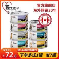 加拿大益之选猫罐头幼猫零食猫咪进口罐鸡肉营养补钙增肥85g成猫