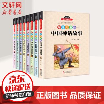 写给儿童的成长故事丛书注音版全套8册  7-10岁小学生课外阅读神话故事寓言故事成语故事 *8件