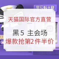 促销活动:天猫国际官方直营 黑5新大陆 主会场
