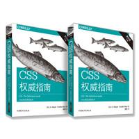 京东PLUS会员 : 《CSS权威指南(第四版)》(上下册)
