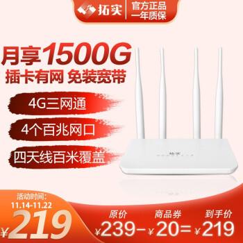 拓实4g无线路由器随身移动wifi上网卡流量卡CPE插卡有网5g移动宽带可车载物联网设备全网通 4G三网通 裸机
