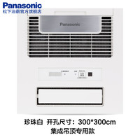 Panasonic 松下 FV-RB20KS2 多功能风暖浴霸 2100W