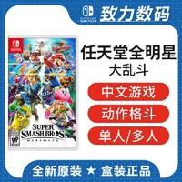 任天堂Switch游戏 NS任天堂全明星大乱斗 特别版 中文版 现货